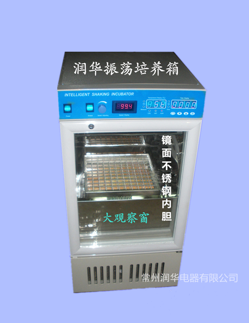 Rh-100 intelligent constant temperature oscillation incubator