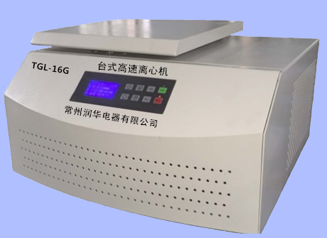Tgl-16g large screen liquid crystal display intelligent temperature control and speed control of desktop high speed freezing centrifuge